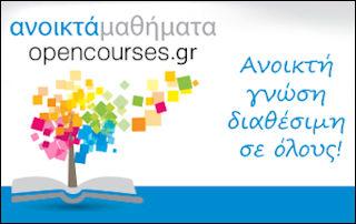 Ανοικτά Μαθήματα opencourses